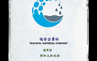 祥和土最環保的防水材料