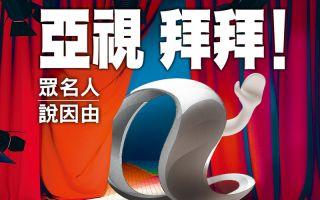 59年歷史的香港亞視倒閉 眾名人說因由