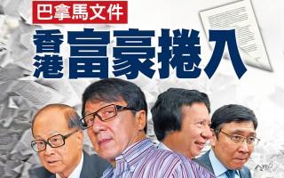 巴拿马文件 香港富豪卷入