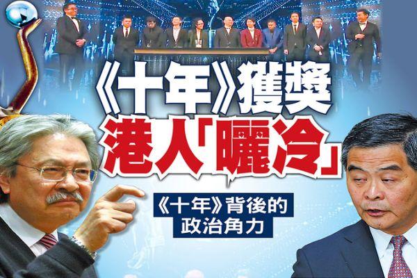 《十年》获香港金像奖背后的政治角力