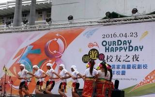 三信家商校庆活动学生表演原住民舞蹈。(三信家商提供)