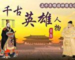 五千年輝煌神傳文化之千古英雄人物。(大紀元製圖)