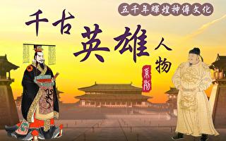 【千古英雄人物】尧舜禹(4) 顺天意帝尧禅舜