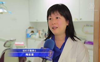 【天天健康】牙痛六大原因 牙医教你解决办法