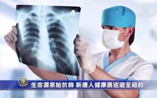 【天天健康】「生命源泉始於肺」 新唐人健康展