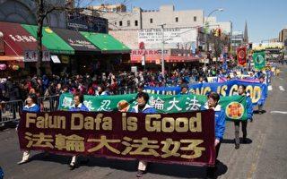 2015年4月25日,紐約市逾兩千名法輪功學員在皇后區法拉盛舉行反迫害大遊行和集會,紀念發生在1999年4月25日的萬名法輪功學員到北京和平上訪活動滿16週年。(大紀元資料圖)
