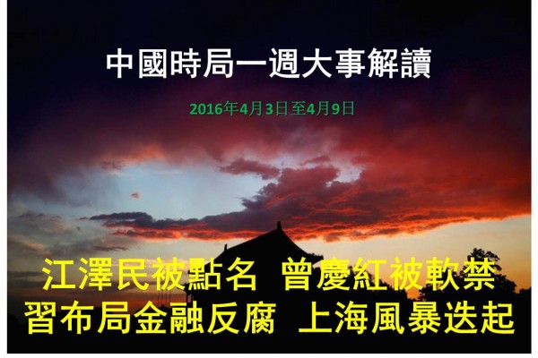一周大事解讀:郭案牽出江父子 上海起風暴