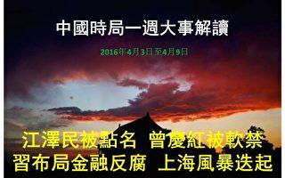 一周大事解读:郭案牵出江父子 上海起风暴