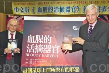 加拿大著名人权律师大卫‧麦塔斯(David Matas)与加拿大前亚太司长大卫‧乔高先生(David Kilgour)著作血腥的活摘器官,于2011年06月30日在台湾高雄举办新书发表会。