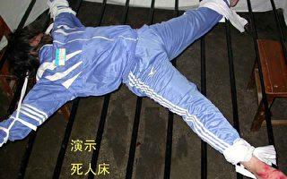 被綁「死人床」 吉林省王萍控告江澤民