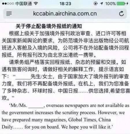 国航的通报指,将不再给乘客提供海外报纸。(互联网图片)
