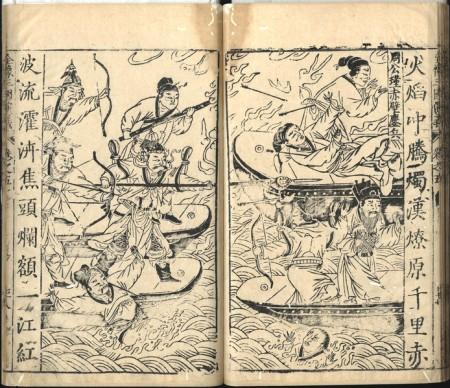 【文史】諸葛亮借東風與中國傳統文化
