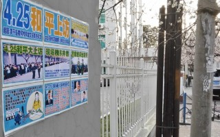 """组图:大陆长春出现""""4‧25和平上访""""纪实图文"""