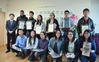 巴黎育英中文學校舉辦正體漢字書寫賽