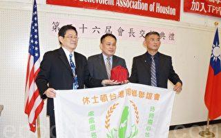 图:在台北办事处黄敏境处长(中)的监交下,新任会长陈焕泽(右)从前任会长董元正(左)手中接过印信。(易永琦/大纪元)