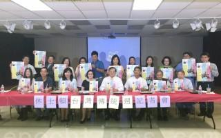 臺灣傳統週  「極致體能」13日晚動感演出