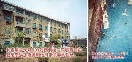 李洪志大师传法的故事