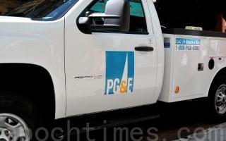 加州PG&E管道升級 氣費或漲一成