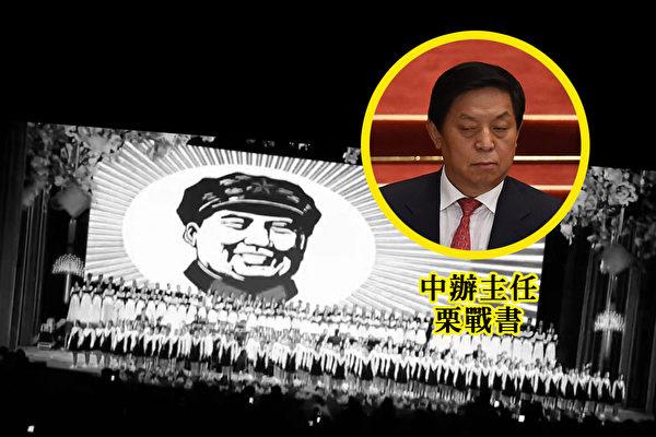 極左「紅歌會」包裝習近平 傳栗戰書批示嚴查