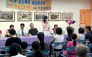 林中美术班创意绘本展 画说林园王公传奇