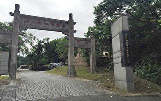 戒嚴受難者墓園廣場骨灰塔  納文化景觀