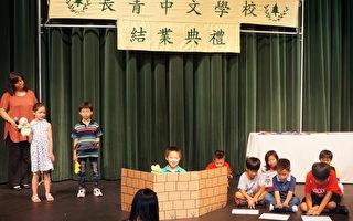 長青中文學校學生結業展:尊師友愛歡樂