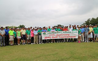 第18届恒丰银行高尔夫球锦标赛成功举行