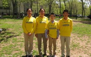 布鲁克林三家庭:修炼法轮功的幸福