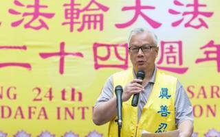 香港法輪大法學會會長:天滅中共是歷史必然