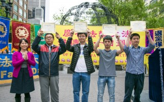 法轮功联合国前集会 声援2.37亿人退出中共