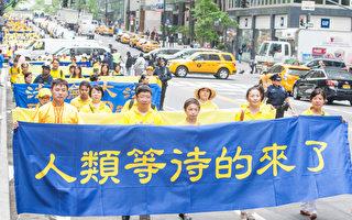 紐約萬人大遊行場面震撼 眾華人倍感自豪