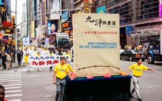 组图4:纽约万人游行 呼吁民众退出中共组织