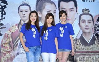 大陆电视剧《琅琊榜》将在TVB开播,艺人刘佩玥、郭嘉文、张秀文在现场介绍演员。(宋祥龙/大纪元)