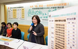 非营利幼儿园需才 托育盟:薪留台湾