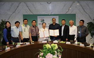 簽訂GLOBALG.A.P.合作備忘錄 嘉縣農產接軌國際