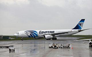 埃及:在地中海找到MS804坠机残骸
