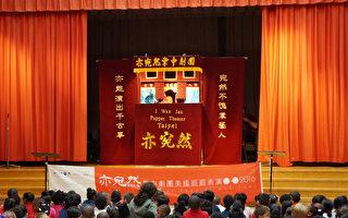 传统布袋戏走入学校 师生们大开眼界