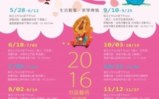 2016社区艺术巡回展~插画趣在嘉义县首展