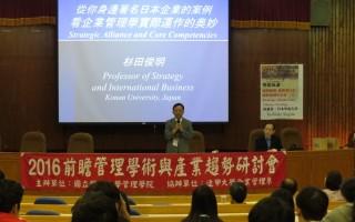 前瞻管理學術與產業趨勢研討會 聯大登場