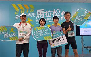 新竹城市馬拉松 公開甄選主辦夥伴