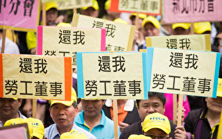 中華電信勞工董事爭議 勞資暫達協議