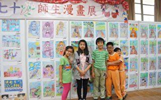 欢庆70周年 内湾国小举办师生漫画展