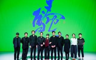 董阳孜书法艺术  跨界剧场《骚2016》