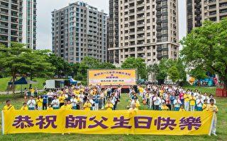 大法洪传24载 法轮功学员举办庆祝音乐会