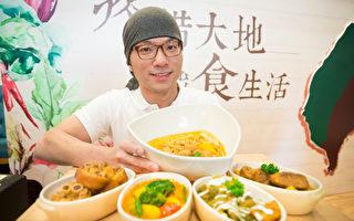 运用天然台湾在地食材 让咖喱美味又健康
