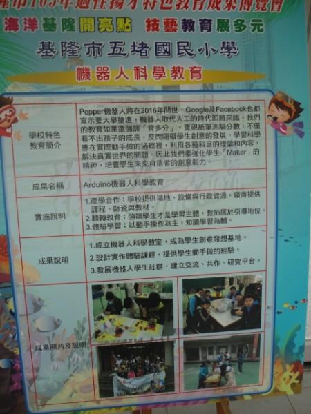 五堵国小展示机器人科学教育特色。(陈秀媛/大纪元)