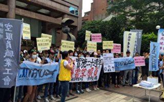 不满超时工作 500华航员工上街抗议