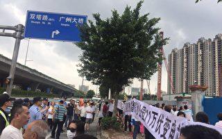 广州600豪宅业主上街抗议公园被改建变电站