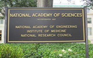 美國國家科學院公布新院士 五華裔科學家入選