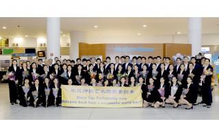 亚洲巡演归来 神韵世界艺术团返抵纽约